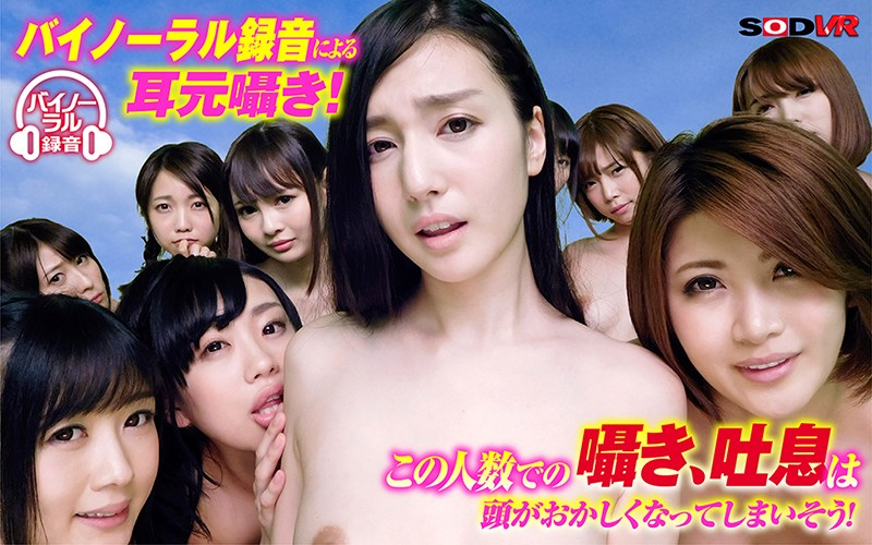 【VR】どこを向いても裸の美女だらけ!AV史上初!360°3D映像!極上美女14人に囲まれ前後左右全てから責められる超高刺激!今まで体験したことのない究極ハーレムSEX! 画像6