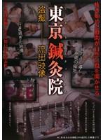 東京鍼灸院 盗撮…流出映像 ダウンロード