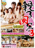 親子風呂 3 ダウンロード