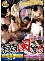 親子風呂 5 ダウンロード