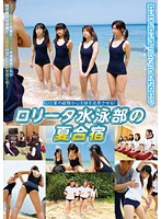 ロ●ータ水泳部の夏合宿 ダウンロード