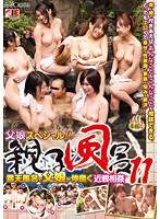 親子風呂 11 ダウンロード