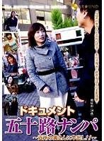 ドキュメント五十路ナンパ 〜近所の奥さんに中出し!!〜 ダウンロード