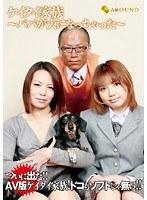ケイタイ家族 〜パパが犬になっちゃった〜 ダウンロード