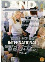 「間違えたフリしてINTERNATIONAL金髪ハイスクールバスに乗り込んでヤられた」 VOL.2