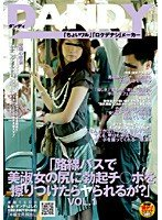 「路線バスで美淑女の尻に勃起チ○ポを擦りつけたらヤられるか?」 VOL.1 ダウンロード