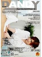 「ワザと勃起させてリクエスト 職場で見せつけられて発情する働く女達」 VOL.1 ダウンロード