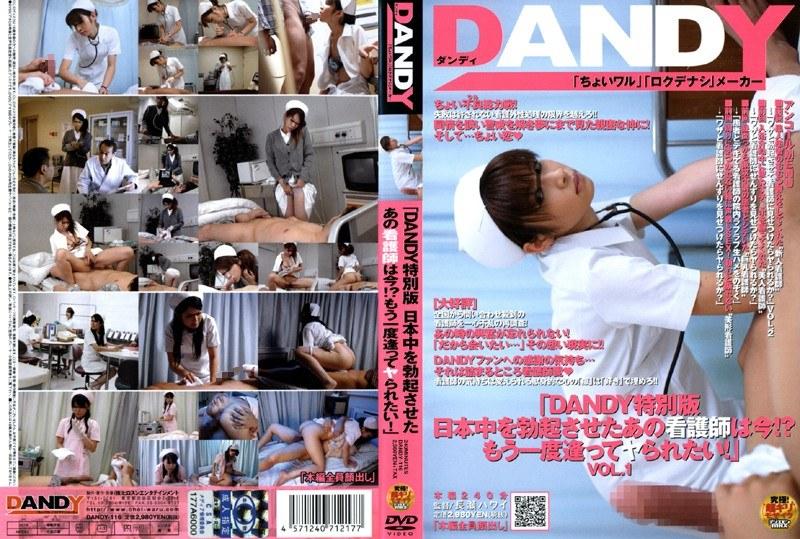 「DANDY特別版 日本中を勃起させたあの看護師は今!?もう一度逢ってヤられたい!」
