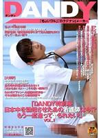 「DANDY特別版 日本中を勃起させたあの看護師は今!?もう一度逢ってヤられたい!」 ダウンロード