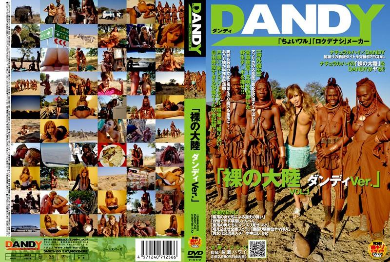 (1dandy00155)[DANDY-155] 「裸の大陸 ダンディVer.」VOL.1 ダウンロード