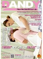 (1dandy00168)[DANDY-168]「看護師'全チ○ポワザ集大成'SP」 VOL.1 ダウンロード