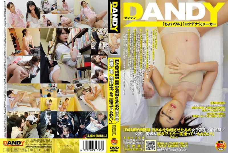「DANDY特別版 日本中を勃起させたあの女子校生/看護師/女医/美淑女は今!?もう一度逢ってヤられたい!」 VOL.1