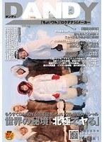 もうすぐDANDY5周年記念 ちょいワル感動スペシャル 世界の秘境「北極でヤる」 ダウンロード