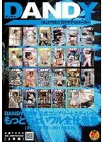 DANDY5周年公式コンプリートエディション もっとちょいワル全仕事集 <2010年7月〜2011年6月> ダウンロード