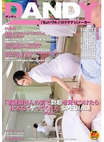 「看護師さんの前で勃起を見せつけたら仕方なくヤってくれた SPECIAL」 VOL.1 ダウンロード