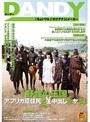 「野性の王国 アフリカ原住民と生中出しをヤる」 VOL.1(1dandy00342)