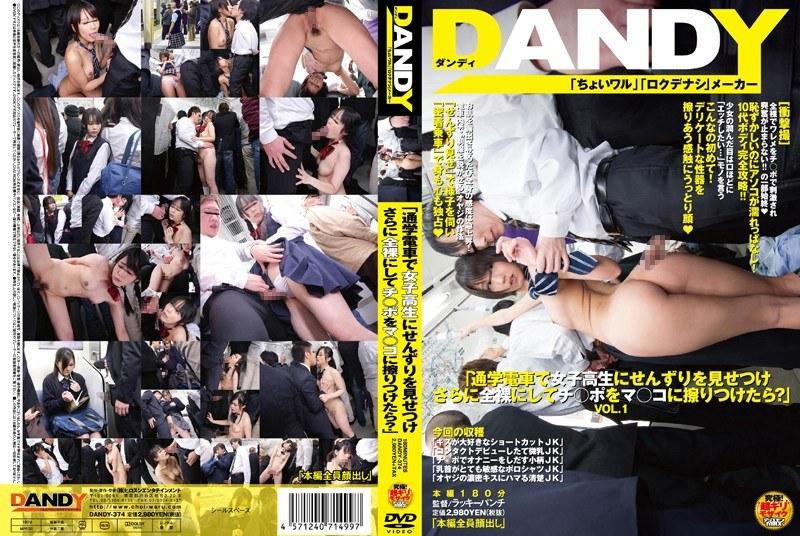 DANDY-374 「通学電車で女子校生にせんずりを見せつけさらに全裸にしてチ○ポをマ○コに擦りつけたら?」VOL.1