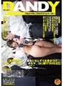 「通学電車で女子校生にせんずりを見せつけさらに全裸にしてチ○ポをマ○コに擦りつけたら?」VOL.1(1dandy00374)