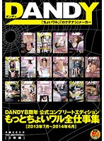 DANDY8周年公式コンプリートエディション もっとちょいワル全仕事集<2013年7月〜2014年6月> ダウンロード