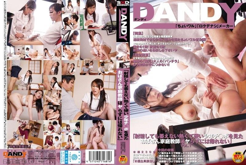 DANDY-428 「射精しても萎えない熱くて硬い少年チ●ポを見たおばさん家庭教師はヤらずには帰れない」 VOL.1