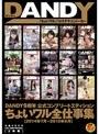 DANDY9周年公式コンプリートエディション ちょいワル全仕事集<2014年7月~2015年6月>(1dandy00439)