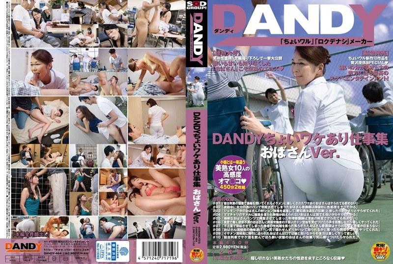 (1dandy00464)[DANDY-464] DANDYちょいワケあり仕事集 おばさんVer. ダウンロード