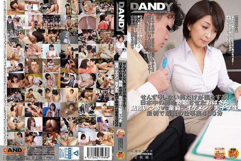 (1dandy00583)[DANDY-583] せんずりしない男だけが損をする!日本中の男を勃起させたおばさん 鮎原いつきvs童貞/イケメン/男子学生 最初で最後の仕事集480分 ダウンロード
