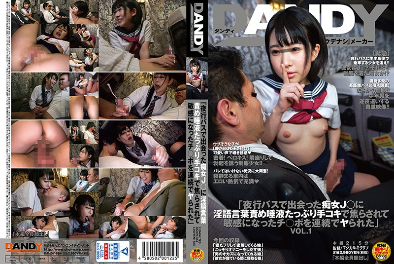 "DANDY-664 ""I Met This J* Slut On A Late Night Bus And She Hit Me With Dirty Talk And Gave Me A Slobbering Handjob And Teased Me Until My Cock Was Ready To Explode, And Then She Fucked Me Over And Over Again"" vol. 1"