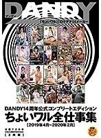 DANDY14周年公式コンプリートエディション ちょいワル全仕事集<2019年4月~2020年2月>