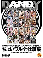 DANDY14周年公式コンプリートエディション ちょいワル全仕事集<2019年4月〜2020年2月> ダウンロード