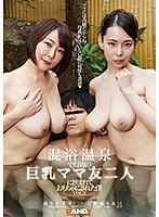 混浴温泉で母親の巨乳ママ友二人に挟まれておもちゃにされた僕 VOL.2 ダウンロード
