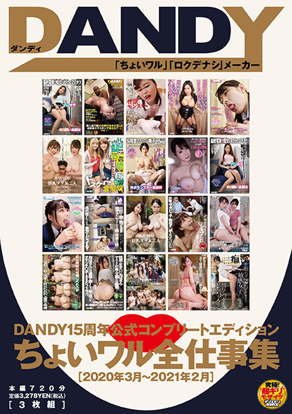 DANDY15周年公式コンプリートエディション ちょいワル全仕事集<2020年3月~2021年2月>