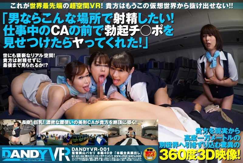 "[DANDYVR-001] 【3DVR 360】 ""If You Are A Man You Want To Ejaculate In This Place!You Showed Me When I Showed You Erections In Front Of The CA You Are Working On! """