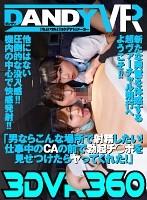 【VR】3DVR360 「男ならこんな場所で射精したい!仕事中のCA...