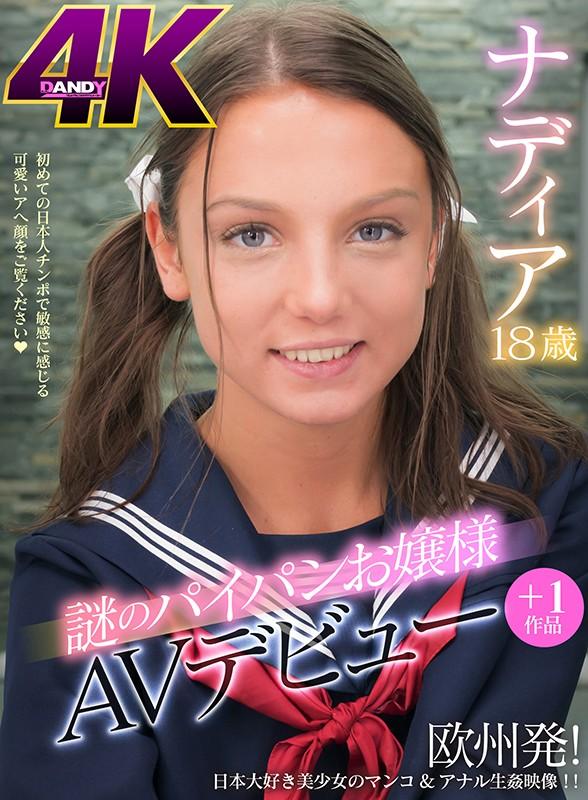 謎のパイパンお嬢様 ナディア18歳 AVデビュー+1作品1