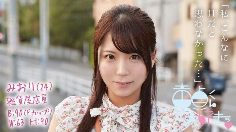 みおり(24)