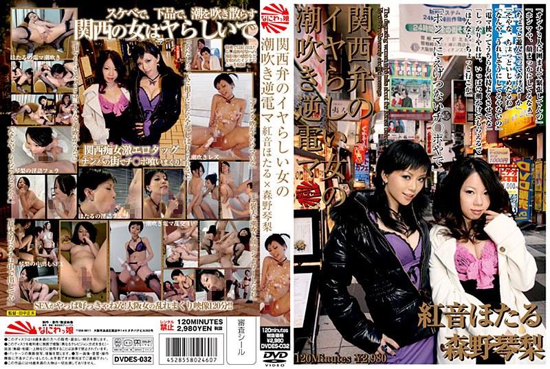 DVDES-032