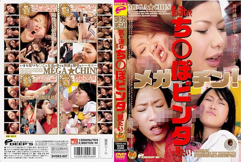 DVDES-037