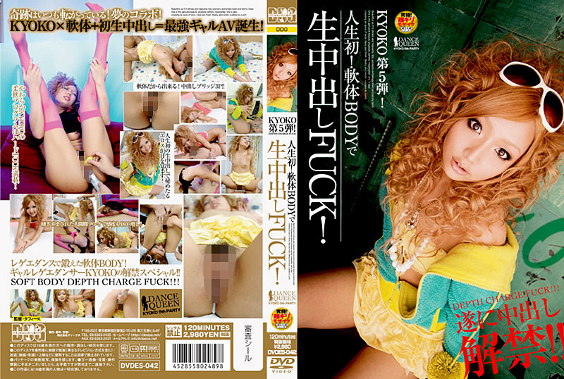 DVDES-042 KYOKO First Time In Her Life! Creampie Raw Footage Fucking Soft Body!