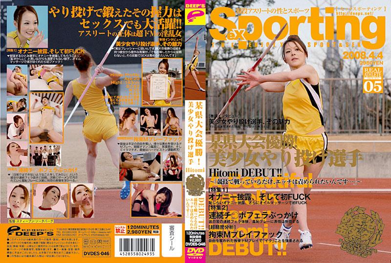 Sexporting 05 某県大会優勝!美少女やり投げ選手 Hitomi DEBUT!!