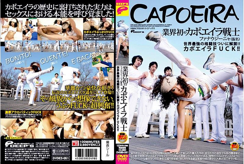DVDES-051 World's First Capoeira Fighter Fanau Senior (Name Changed)