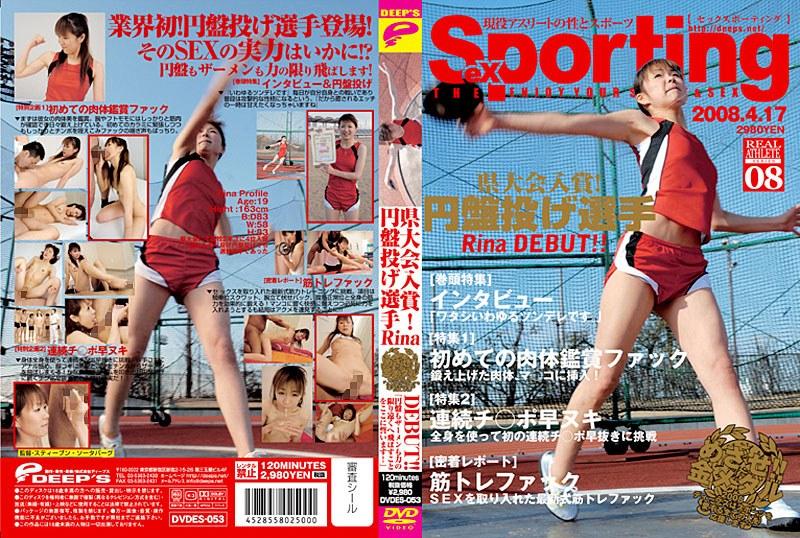 Sexporting 08 県大会入賞!円盤投げ選手 Rina DEBUT!!
