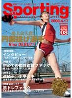 Sexporting 08 県大会入賞!円盤投げ選手 Rina DEBUT!! ダウンロード