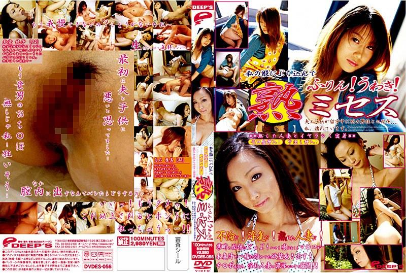 DVDES-056 Masami Shiraishi Mature Mrs