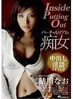 Inside Putting Out バーチャルリアル痴女 鮎川なお ダウンロード