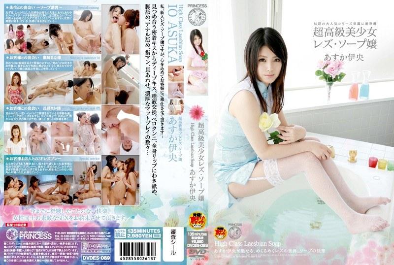 DVDES-089