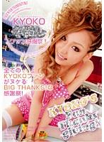 ダンスイベントクィーンKYOKO 中出しファン感謝祭! ダウンロード