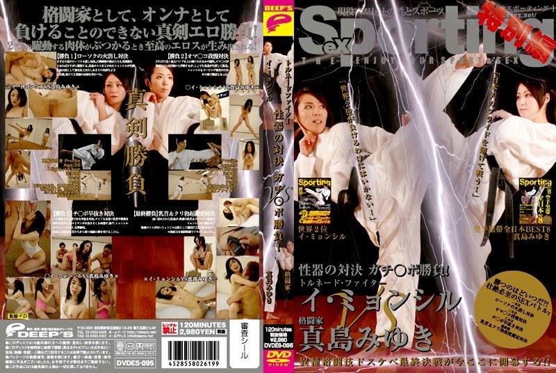 (1dvdes095)[DVDES-095] Sexporting 特別編 性器の対決 ガチ○ポ勝負! ダウンロード
