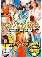 セクリンピック2008 美女アスリートの祭典 ダウンロード