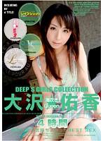 DEEPS GIRLS COLLECTION 大沢佑香4時間 ダウンロード